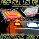 マークX GRX120ファイバーテール LEDテールクリアー GRX121/125レイツ REIZ 78ワークス