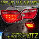 NCP10 NCP13 ヴィッツLEDテールランプレッドクリアー 78ワークス