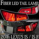 レクサス IS / ISFファイバーテールLEDテールランプ V2レッドクリアーGSE USE 20 IS250 IS35078ワークス