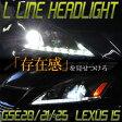 LEXUS IS IS250 IS350 20後期 タイプ プロジェクターヘッドライトLED Lポジション GSE 21 25ブラック / クローム 78ワークス
