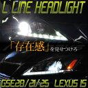 LEXUS IS ISF ISC GSE USE 20後期 タイプ プロジェクターヘッドライトLED Lポジション GSE 21 25ブラック / クローム 7...