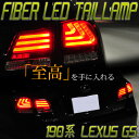 LEXUS 19 GSファイバーテール LEDテールランプウィンカーLEDGS350 GS430 G