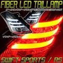 スイフトスポーツ RS ZC72S ZD72S ZC32SファイバーLEDテールランプブラック 78ワークス