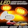 レガシィ BE BH系LEDサイドマーカー3色から選択可能レガシィツーリングワゴン