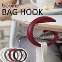 ボビーノ バッグフック バッグハンガー bobino BAG HOOK 耐荷重25kg 盗難防止にも役立つバッグハンガー 【ゆうパケット(メール便対応)】