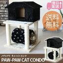 PAW-PAW CAT CONDO/パウパウ キャットコンド キャットハウスとカサカサ音がなるトンテルがセットのキャットハウス 柱で爪とぎも...