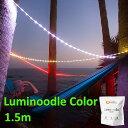 【あす楽】Luminoodle COLOR/ルミヌードルカラー1.5m(150cm)15色のカラーバリエーションと2種の発行モード対応 リモコン、専用ナイロンバッグ付きでランタンとしても使える 450ルーメン ロープ型防水LEDライト キャンプ ライト