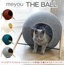meyou/ミーユー キャットハウス THE BALL ボール ウッドとアイアンのフレームとコクーンの快適さを融合するキャットハウス 猫ちゃんのおしゃれハウス 猫【あす楽】【送料無料】【ポイント最大16倍】