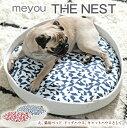 【あす楽】meyou/ミーユーネスト THE NEST 高品質なコットン100%