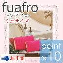 【ポイント最大23倍】フアフロミニサイズ fuafroお風呂...