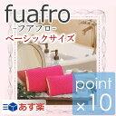 【ポイント最大23倍】フアフロベーシックサイズ fuafro...