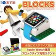 【あす楽_土曜営業】アップルウォッチ専用充電器スタンド スウィッチイージーブロックス Switch Easy Blocks for AppleWatch ブロックで自由にカスタマイズできるアップルウォッチ充電スタンド