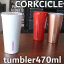 【あす楽】CORKCICLE TUMBLER 470ml/コークシクルタンブラー470ml 2018年新色3種類 保冷 保温に優れた蓋付きタンブラー マグカップ コーヒーカップなど日常生活からアウトドアまで使えるタンブラー