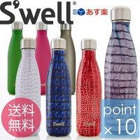 swellbottleexoticsスウェルボトルエキゾティクスエキゾティックす水筒保冷直飲みステンレスボトル軽量サーモス象印保温魔法瓶