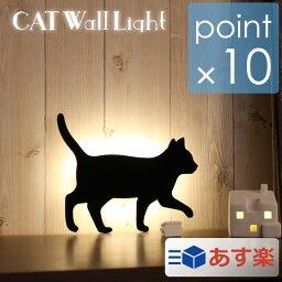 キャットウォールライト/CAT WALL LIGHT ショックセンサー内蔵のネコの形をしたLEDライト 音や振動で即座に点灯、自動消灯 昼間はインテリア、夜は電球色のやわらかい光が暗闇を優しく照らし出す【楽ギフ_包装】【あす楽_土曜営業】【ポイント10倍】