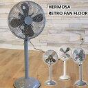 【あす楽】2020年モデル ハモサ レトロファンフロア リビング扇風機 3段階風量 首振り HERMOSA リビングファン レトロ扇風機 フロアファン 西海岸インテリア家電【送料無料】【ポイント最大31倍】