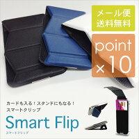 スマートフリップ/smartflipスマートフォンがカードケース、スマホスタンドになる!縦型、横型にも対応!