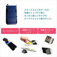 スマートフリップ/smartflipスマー?gフォンがカードケース、スマホスタンドになる!縦型、横型にも対応!
