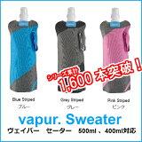 【正規販売店】【2個以上購入で】vapur sweater/ヴェイパーセーター単品 折りたためる水筒におしゃれで便利なアクセサリーが登場!500ml、400ml対応丸められる水筒