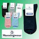 (DM便・メール便対応) マンシングウェア レディース 靴下 ソックス 定番商品 ゴルフウェア マンシングウェア・定番 LA0110