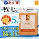 < アロムメゾン > マッサージオイル オレンジ 5L ( ...