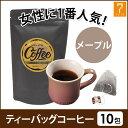 <WJB>メープルコーヒー7g×10パック [ コーヒー 珈...