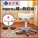 骨盤安定 スツール ( キャスター付き 丸椅子 ) 全3色 高さ43cm〜55cm エステスツール キャスタースツール 診察椅子 ワーキング ワーク エステサロン イス 椅子 チェア チェアー 回転椅子 キャスター 昇降式 E-2-3-3 7エステ