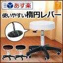 スツール ST ( キャスター付き 丸椅子 ) ( ビニールレザー ) 全3色 高さ43cm〜55cm キャスター付き椅子 エステスツール キャスタースツール 診察椅子 ワーキング ワーク エステサロン イス 椅子 チェア チェアー 回転椅子 キャスター 昇降式 E-2-3-1 7エステ