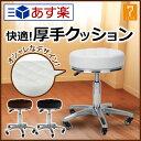 クッション スツール ( キャスター付き 丸椅子 ) ( ビニールレザー ) 全3色 高さ43cm〜55cm キャスター付き椅子 エステスツール キャスタースツール 診察椅子 ワーキング ワーク エステサロン イス 椅子 チェア チェアー 回転椅子 昇降式 E-2-3-1 7エステ