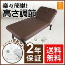 電動昇降リクライニングベッド(有孔) ブラウン 長さ185×...