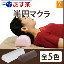 半円マクラ 全5色 高さ9cm ( n0016-set ) [ マッサージ枕 マッサージマクラ 額マクラ