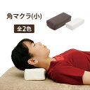 角マクラ ( 小サイズ ) 全2色 高さ6.5cm ( n0765-set ) [ マッサージ枕 マッサージ