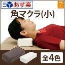 角マクラ ( 小サイズ ) 全4色 高さ6.5cm ( n0765-set ) [ マッサージ枕 マッサージ
