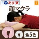顔マクラ 全5色 高さ8cm ( n0775-set ) [ マッサージ枕 マッサージマクラ 顔枕 整体