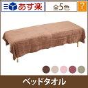 大判タオルシーツワイド(エコマイクロファイバー)3168匁 140×215cm 全5色 [ ベッド