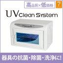 < エトゥベラ > UV クリーンシステム WUV-710 高さ23cm×幅35cm×奥行22cm