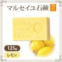 < マルセラ > スクエアソープ レモン 125g [ マル...
