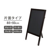 片面 スタンドボード 幅50X高さ85cm [ メニューボード 立て看板 看板 黒板 ウッドボード サロンインテリア ウェルカムボード ブラックボード ウェディングボード サロン ][ Z-2-1 ][ 7エステ ]