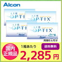 エアオプティクスアクア 4箱セット(1箱6枚入り)/アルコン/エアオプティクス/エアオプ/2週間/コンタクトレンズ
