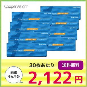 ワンデーアクエアエボリューション クーパー ビジョン エボリューション 使い捨て コンタクト