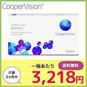 【送料無料】バイオフィニティ (1箱6枚入り)/クーパービジョン/バイオ/2週間/コンタクトレンズ