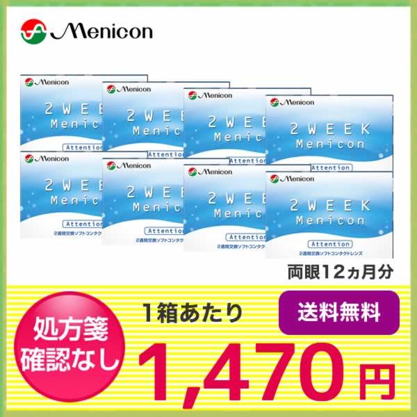 【送料無料】2week メニコンアテンション(近視用) 8箱セット(1箱6枚入り)/メニコン 2ウィーク(2週間使い捨て)タイプ