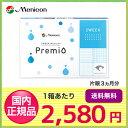 【送料無料】2week メニコンプレミオ (1箱6枚入り)/メニコン 2ウィーク(2週間使い捨て)タイプ