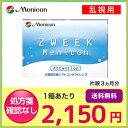 【送料無料】2weekメニコンアテンション(乱視用) (1箱6枚入り)/メニコン
