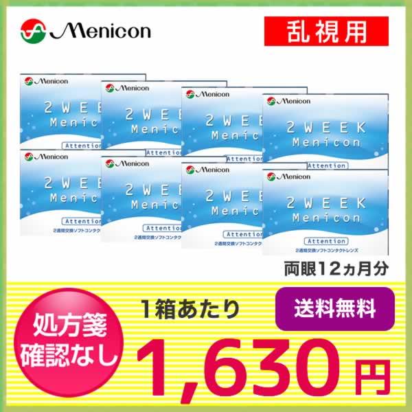 【送料無料】2weekメニコンアテンション(乱視用) 8箱セット(1箱6枚入り)/メニコン