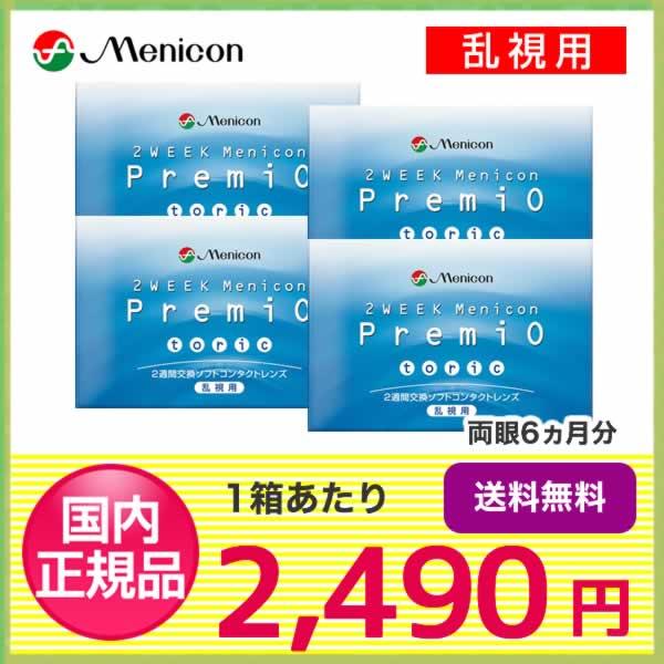 【送料無料】2weekメニコンプレミオトーリック 4箱セット(1箱6枚入り)/メニコン