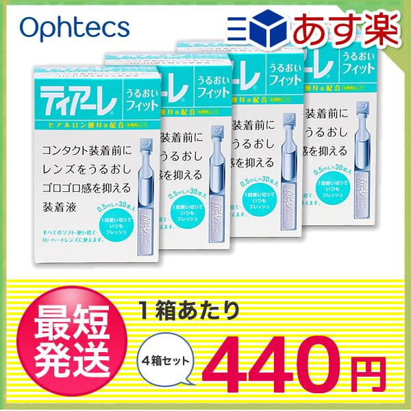 あす楽対応ティアーレ4箱セット(05ml×30本)/コンタクトレンズ装着薬/オフテクス