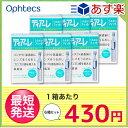 ティアーレ 6箱セット(0.5ml×30本)/コンタクトレンズ装着薬/オフテクス
