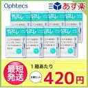 【あす楽対応】ティアーレ 8箱セット(0.5ml×30本)/コンタクトレンズ装着薬/オフテクス