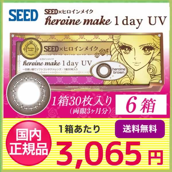 【送料無料】ヒロインメイクワンデーUV(1箱30枚入り) 6箱セット/シード/カラコン/ヒロインメイク/1日使い捨て